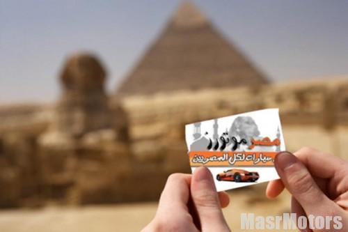 سيارات مصر موتورز