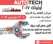أفضل معرض سيارات في مصر