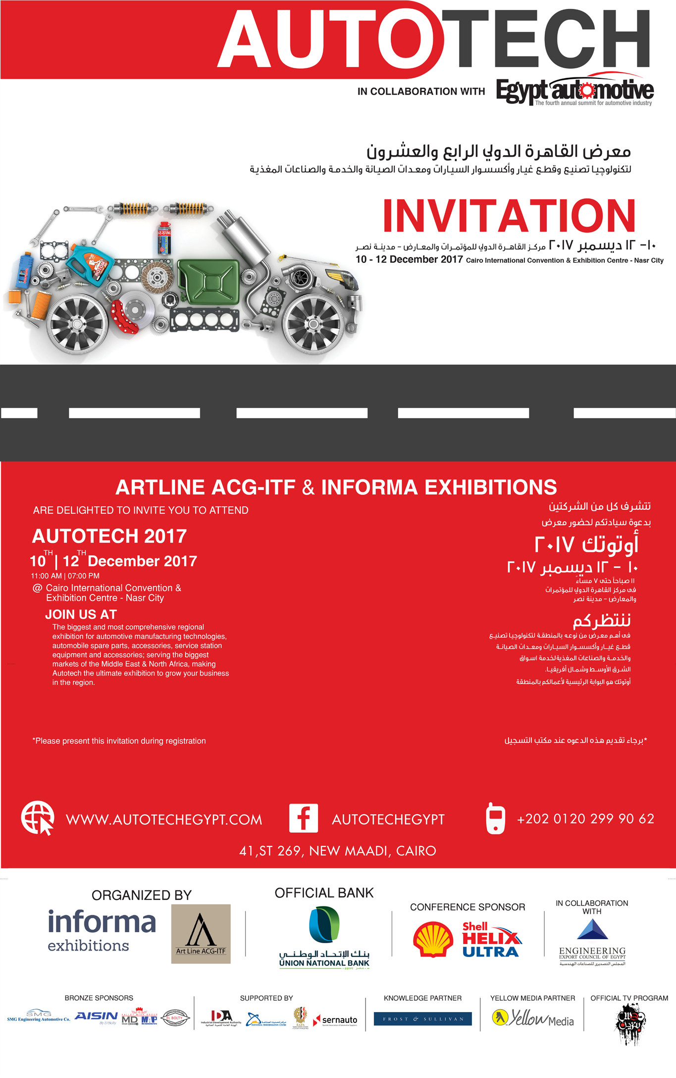 Autotech Egypt Invitation